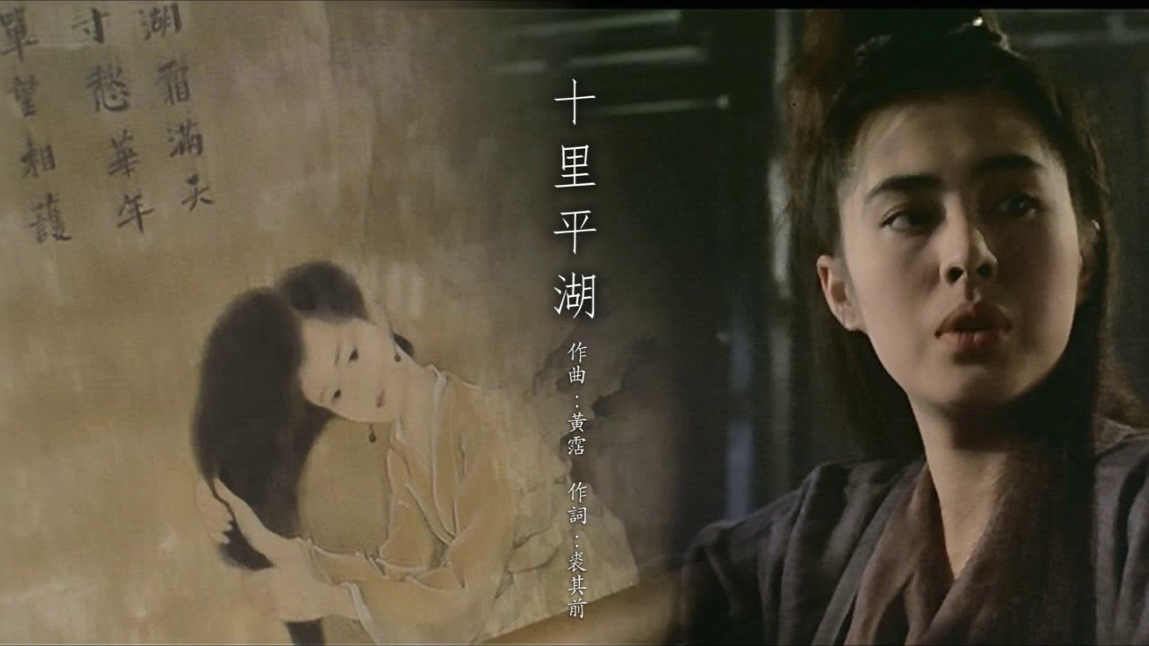 Ten miles lake of A Chinese Ghost Story 1 1 十里平湖/倩女幽魂電影詩選