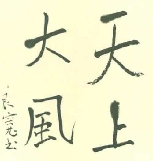 天上大風/良寛(りょうかん)